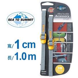 【【蘋果戶外】】Sea to summit ATDAS101.0 『寬1cm/長1M』鋁合金束物帶 Tie Down Accessory Straps