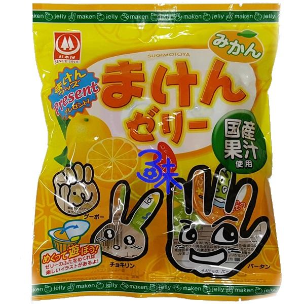 (日本) 杉本屋果凍-柑橘 1包 154 公克 特價 69 元 【 4901818221464】 (柑橘果凍 剪刀 石頭 布 果凍)