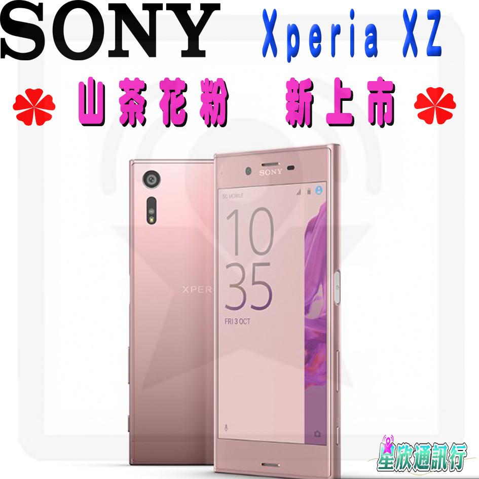 【星欣】山茶花粉 Sony Xperia XZ(F8332) 3G/64G 5.2吋 IP65 / 68 防水防塵 2,300 萬畫素 直購價