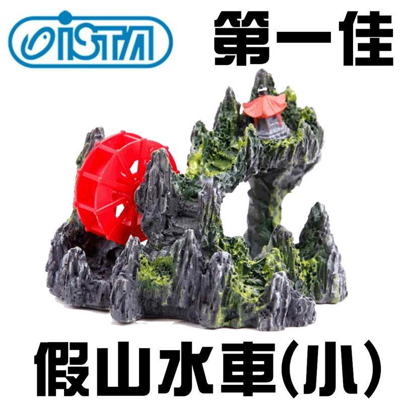 [第一佳 水族寵物] 台灣ISTA伊士達(代理) 造景裝飾 飾品系列-假山水車(小) E-D052