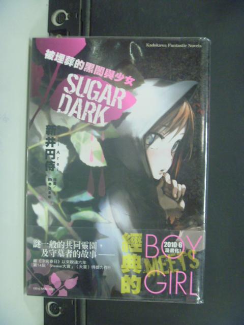 【書寶二手書T3/一般小說_KJV】SUGAR DARK 被埋葬的黑闇與少女_新井?侍_輕小說