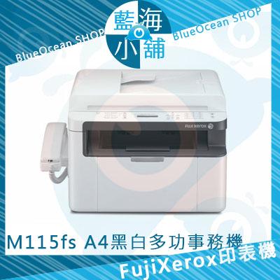 Fujixerox 富士全錄 DocuPrint M115fs A4黑白雷射多功能傳真複合機 ∥SOHO推薦 傳真機換機首選∥◤4合1學生家用推◢
