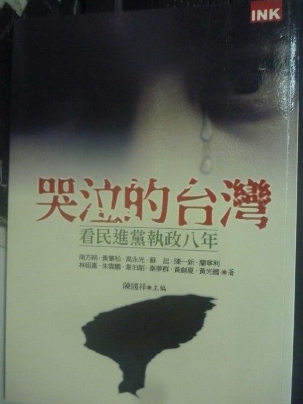 【書寶二手書T1/政治_ICB】哭泣的台灣-看民進黨執政八年_南方朔
