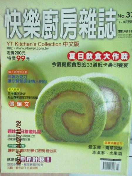 【書寶二手書T1/餐飲_XAH】快樂廚房雜誌_37期_夏日飲食大作戰等