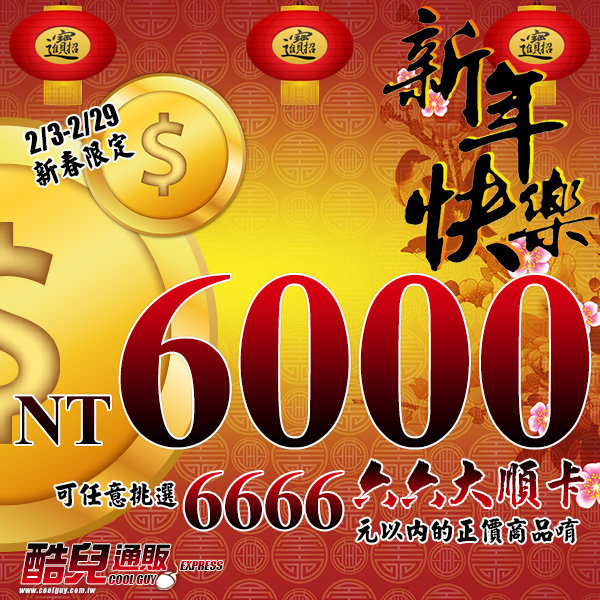 年終變大 六六大順卡 面額6000元 可任意挑選價值6666元的全店正價商品 讓你的年終獎金與壓歲錢變大了
