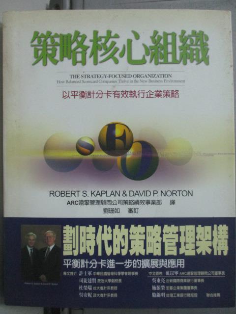 【書寶二手書T1/財經企管_ZIP】策略核心組織_原價550_Kaplan, Norton