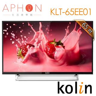 【Aphon生活美學館】Kolin歌林 65吋 液晶顯示器 KLT-65EE01(需自取)