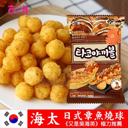 韓國 HAITAI 海太 章魚燒球 70g 日式章魚燒球 章魚燒脆餅 海英章魚燒餅【N101502】