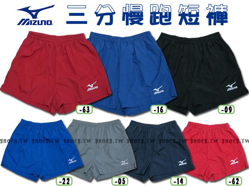 【J2TB4A54-】MIZUNO 美津濃 短褲 路跑短褲 慢跑褲 三分短褲 七色 男女都可穿