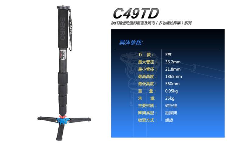 BENRO 百諾 C49TD 碳纖維單腳架 含VT1 支撐架      勝興公司貨