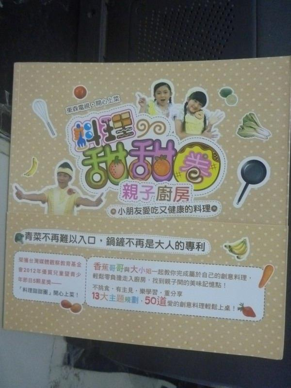 【書寶二手書T9/餐飲_WGA】料理甜甜圈親子廚房:小朋友愛吃又健康的料理