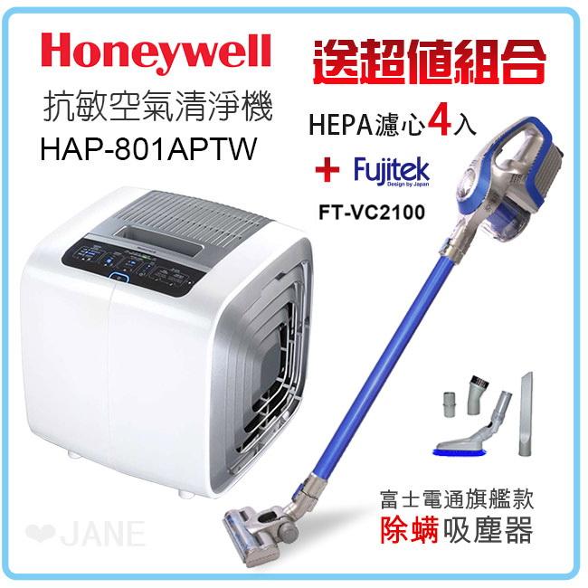 【現貨】【送HEPA濾網*4+手持式吸塵器VC-2100】Honeywell 智慧型 抗敏抑菌空氣清淨機 HAP-801APTW