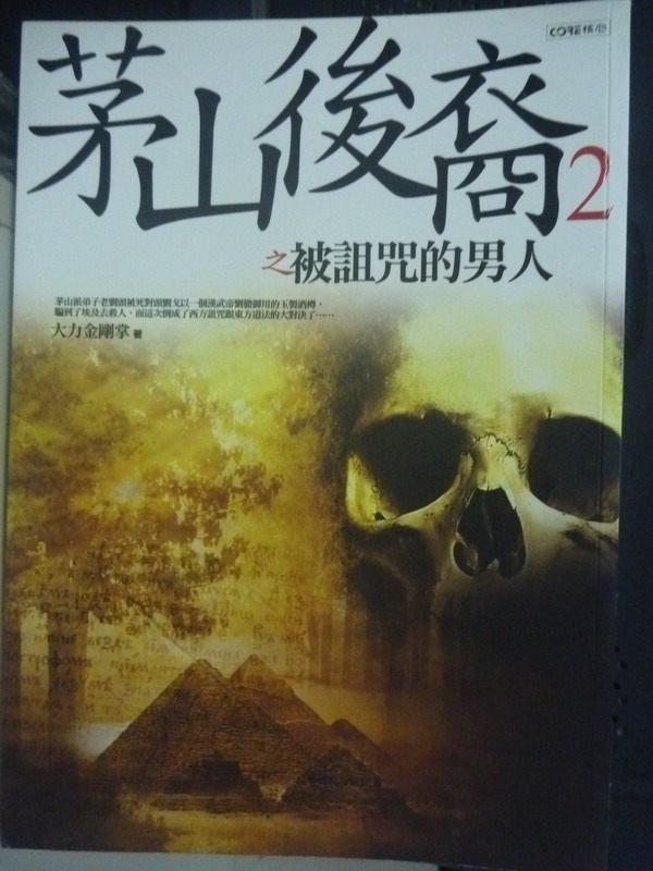 【書寶二手書T9/一般小說_IFT】茅山後裔2之被詛咒的男人_大力金剛掌