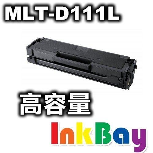 SAMSUNG MLT-D111L 高容量 相容環保碳粉匣(黑色)一支【適用】SL-M2020 / SL-M2020W / SL-M2070F / SL-M2070FW