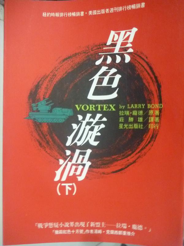 【書寶二手書T6/一般小說_LMR】黑色漩渦(下)_拉瑞龐德