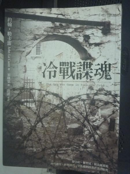 【書寶二手書T8/一般小說_IKQ】冷戰諜魂_約翰‧勒卡雷