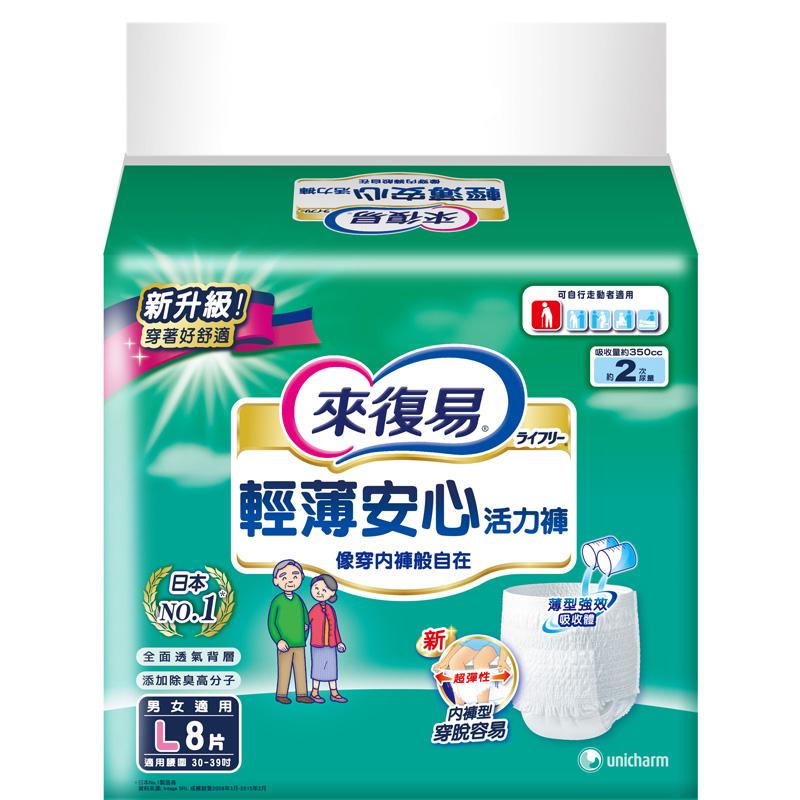來復易 輕薄活力褲 L 8片*4包(箱購)【德芳保健藥妝】