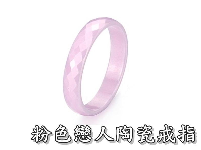 《316小舖》【C235】(頂級陶瓷戒指-粉色戀人陶瓷戒指 /永不褪色戒指/天然陶瓷戒指/聖誕禮物/情人節禮物/生日禮物/老師禮物)