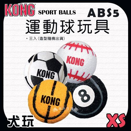 +貓狗樂園+ KONG【SPORT BALLS。運動球玩具。ABS5。XS】180元