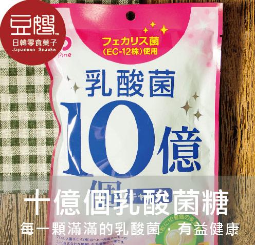 【豆嫂】日本零食 Pine 10億 乳酸菌糖
