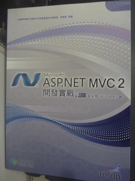 【書寶二手書T1/網路_YFF】ASP.NET MVC 2 開發實戰_黃保翕