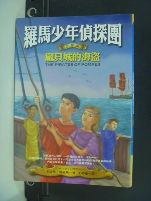 【書寶二手書T6/兒童文學_HHY】羅馬少年偵探團三部曲─龐貝城的海盜_卡洛琳