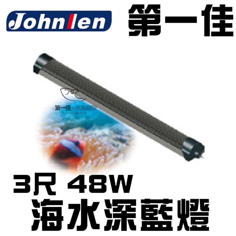 [第一佳 水族寵物] 台灣Johnlen中藍 多光譜LED水族燈 3尺48W 海水深藍燈 96cm ABJ30BB 免運