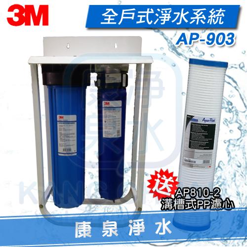 ◤免費安裝◢ 3M AP903/AP-903 全屋式/全戶式淨水系統/水塔過濾【腳架款】送3M原廠專用前置PP濾心 還享分期0利