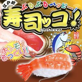 日本NPG◆江戶前SUSHI 壽司造型震動按摩器-海老壽司◆可愛有趣的小玩具◆情趣線上