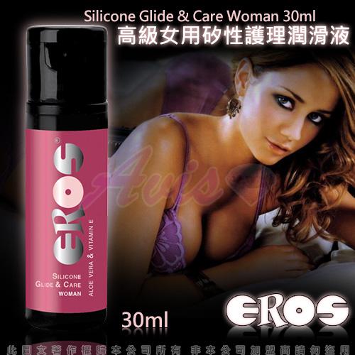 德國Eros◆高級女用矽性護理潤滑液-30ml◆長效持久型◆情趣線上