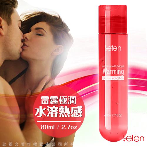 潤滑液 香港LETEN 極潤系列水溶性 潤滑液 80ml 熱感裝 紅