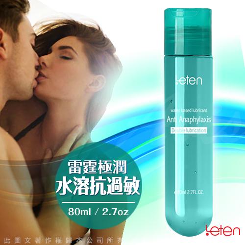 潤滑液 香港LETEN 極潤系列水溶性 潤滑液 80ml 低敏感裝 綠