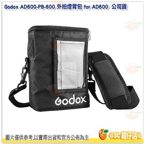 神牛 Godox AD600-PB-600 外拍燈背包 for AD600 公司貨 棚燈 攝影燈 AD600B AD600BM