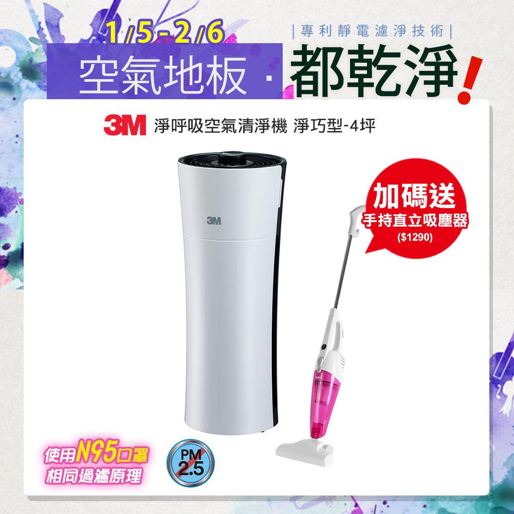✭送聲寶吸塵器✭3M 淨呼吸空氣清淨機 淨巧型-4坪 (FA-X50T)