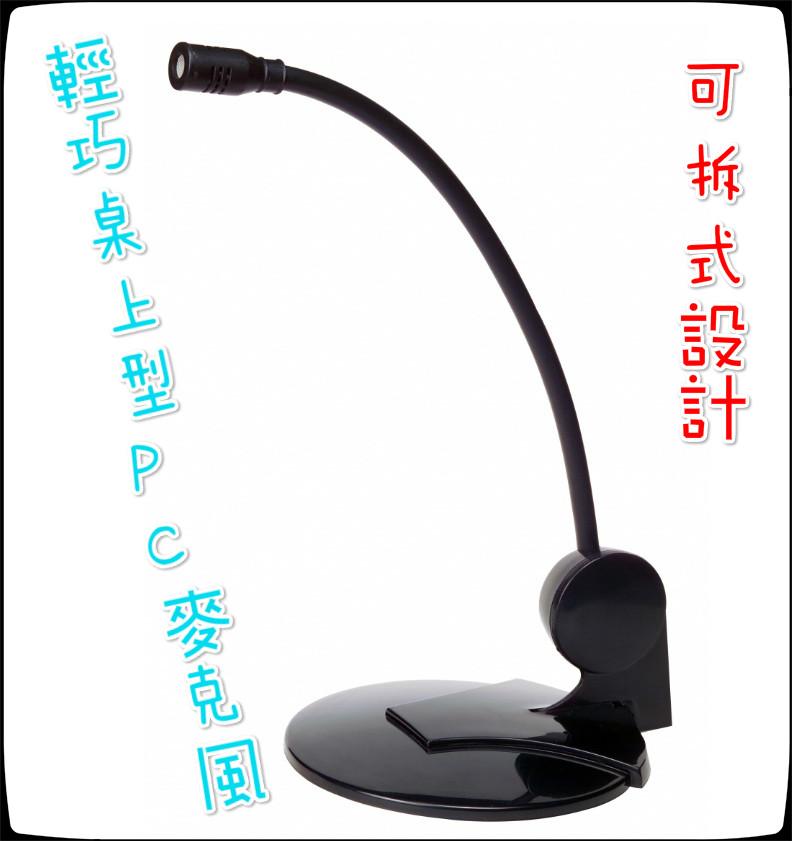 ❤含發票❤【KINYO-輕巧桌上型PC麥克風】❤聊天/電玩/英雄聯盟/麥克風/電腦/視訊/通訊/線上K歌❤
