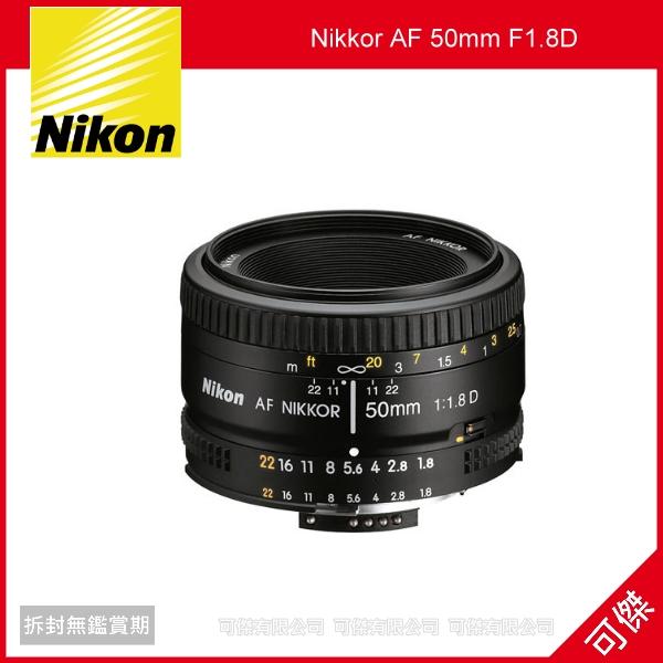 可傑 Nikon Nikkor AF 50mm F1.8D 定焦鏡超大光圈 定焦人像鏡 公司貨