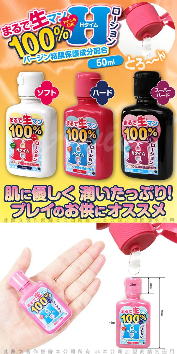 日本NPG 粘膜保護成分 高黏度型 潤滑液50ml 粉