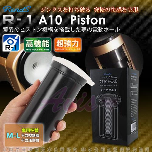 ◤飛機杯自慰杯◥日本RENDS A10 PISTON 電動強力極速抽插活塞機 專用杯體 M-L 【跳蛋 名器 自慰器 按摩棒 情趣用品 】