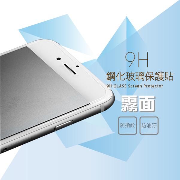膜皇 蘋果 IPhone 5/5S/5C/SE 磨砂霧面 9H硬度 鋼化玻璃貼 防指紋 疏油疏水 手機螢幕保護貼 玻璃貼 免運