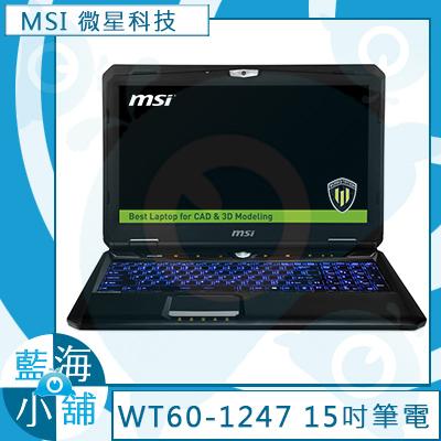"""MSI 微星WT60-2OJ-1247TW 15.6"""" 工程繪圖行動工作站 筆記型電腦 -售完為止"""