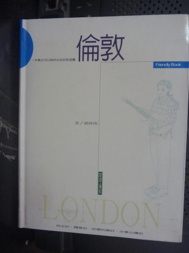 【書寶二手書T4/旅遊_GEG】倫敦_胡玲玲