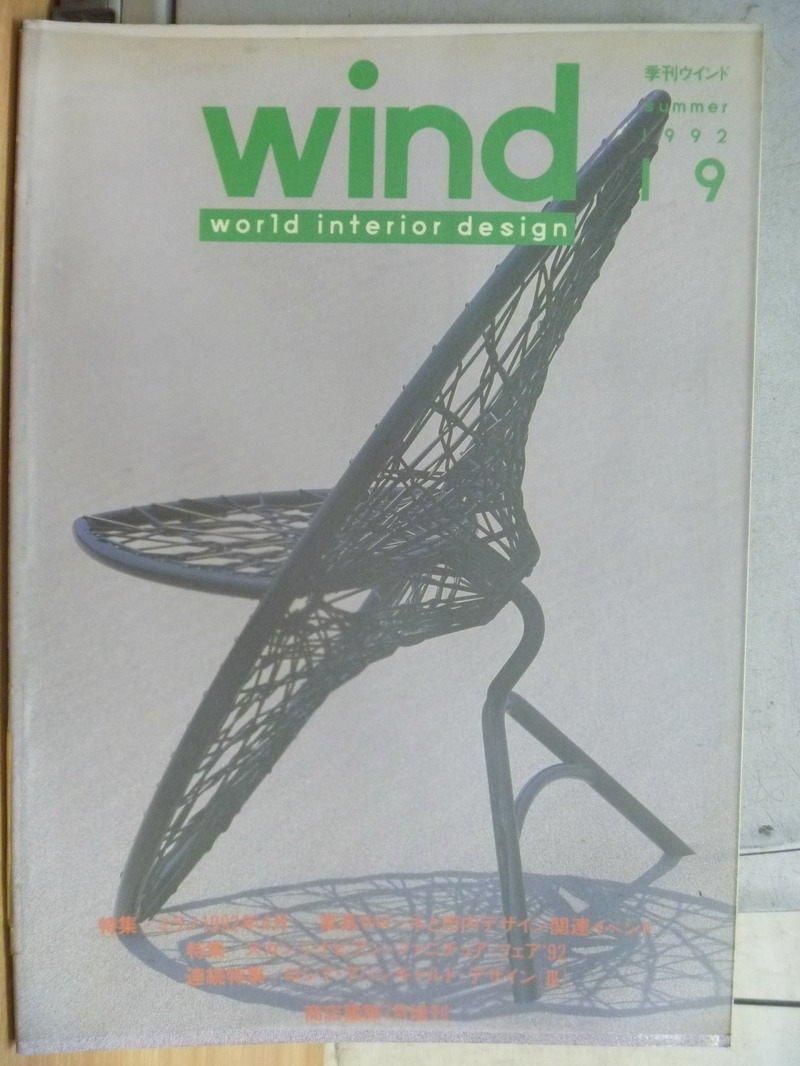 【書寶二手書T7/建築_ZKL】wind_19期_1992夏_日文