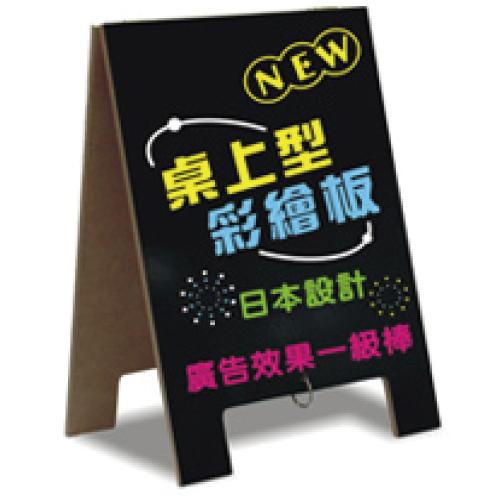 【成功 Success】01023 A4 桌上型雙面彩繪板