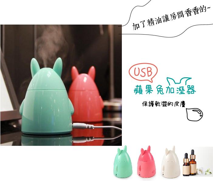 伊品堂 蘋果兔 USB供電 迷你加濕器 家用辦公 靜音節能 空氣淨化器 香氛器 水氧機 動物造型 創意禮品 免運