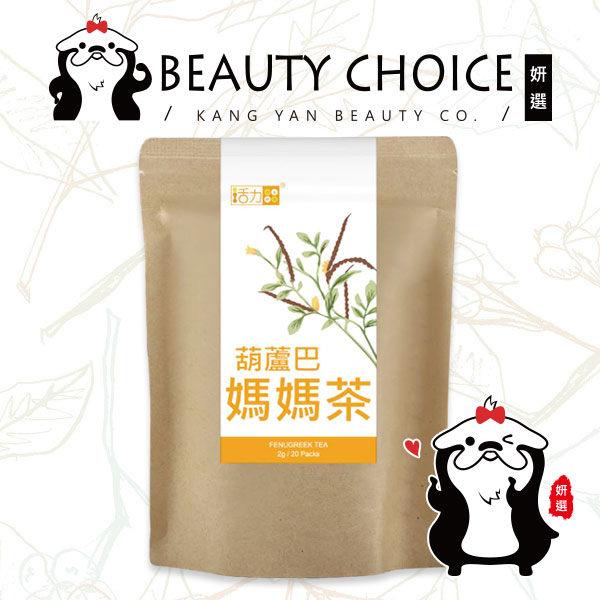 【姍伶】活力mama葫蘆巴複方草本茶(20小包/袋)【葫蘆巴媽媽茶】低熱量