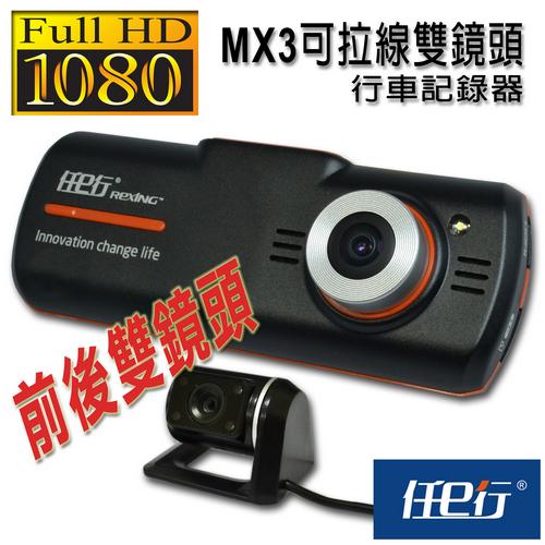 【任E行】MX3 158度超廣角可拉線雙鏡頭 行車紀錄器/記錄器