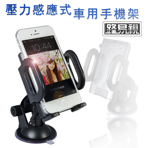【車用配件】路易視 壓力感應式車用手機架 適用 iPhone 4/4S/5 HTC one max Samsung S4