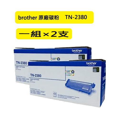 (二支入特惠組)brother TN-2380 原廠黑色高容量碳粉匣 (適MFC-L2700D、L2700DW、L2740DW、L2365DW )