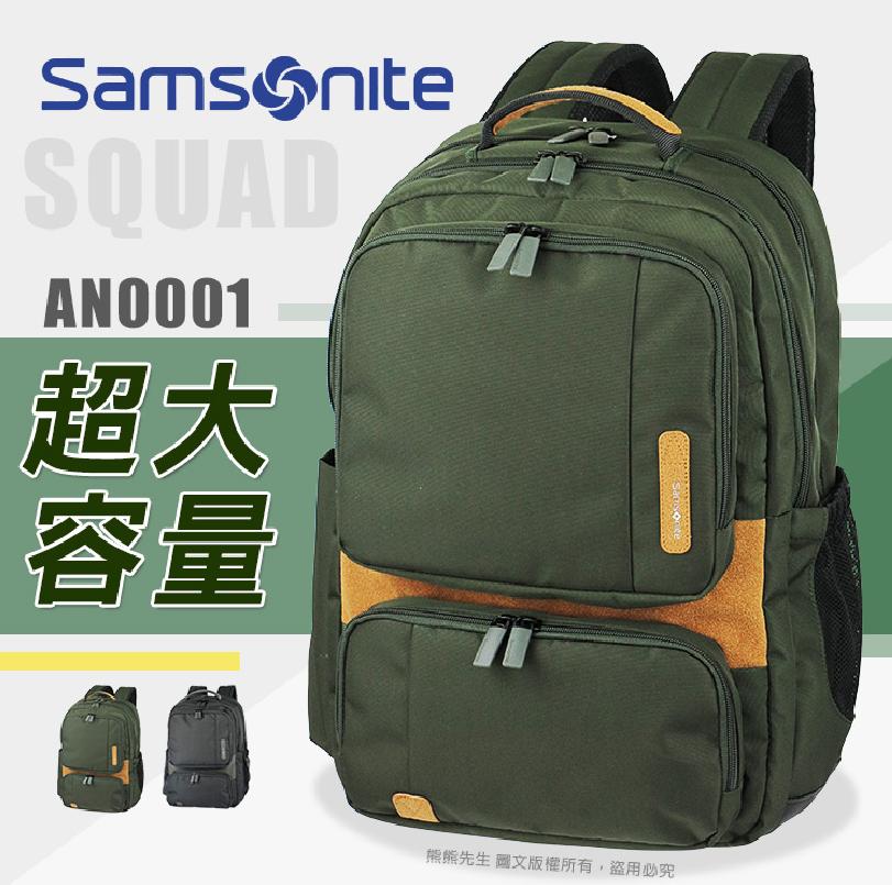 《熊熊先生》Samsonite新秀麗SQUAD系列AN0筆電後背包14吋電腦平板筆電可插掛行李箱拉桿ANO