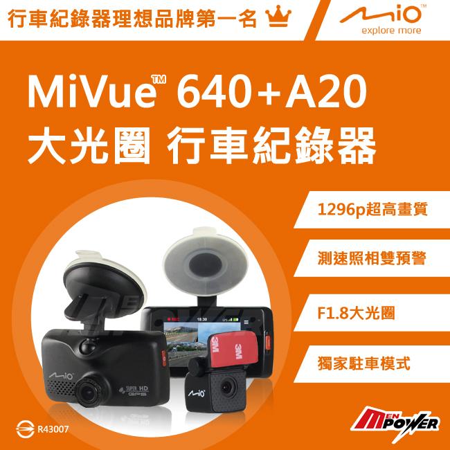 【年末回饋 $8488+64G+後視鏡扣環】Mio 640D 1296P+1080P雙鏡頭行車記錄器+GPS測速+軌跡記錄